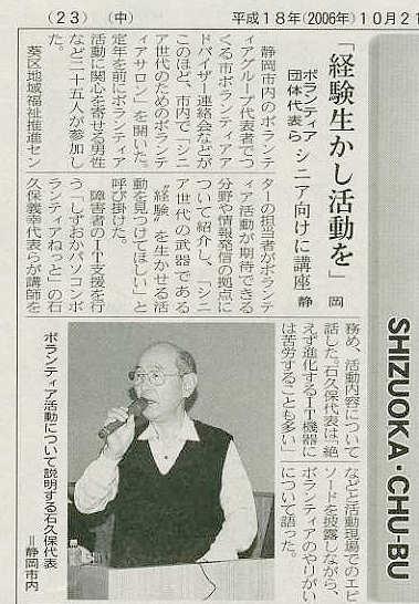 静岡新聞の紹介記事