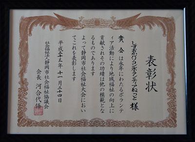 社会福祉事業協力者の表彰状